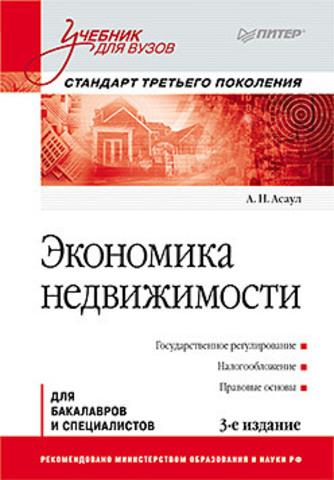 Экономика недвижимости: Учебник для вузов. 3-е изд. Стандарт третьего поколения