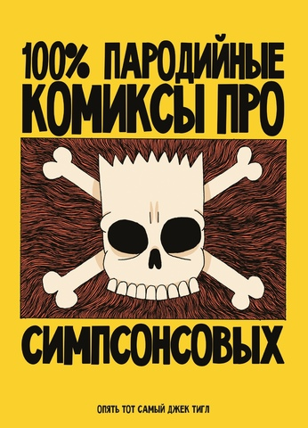 100% пародийные комиксы про Симпсоновых