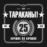 Тараканы! / Лучшие Из Лучших (2CD)