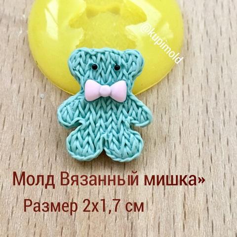 Молд Вязанный Мишка