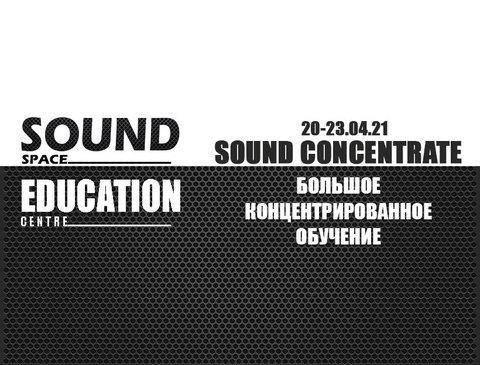 SOUND CONCENTRATE - курс базової концертної звукорежисури