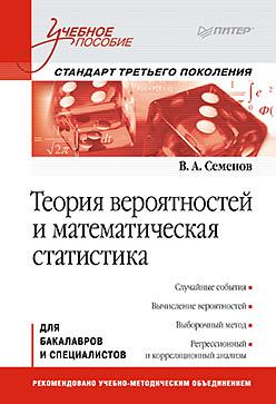 Теория вероятностей и математическая статистика: Учебное пособие. Стандарт третьего поколения