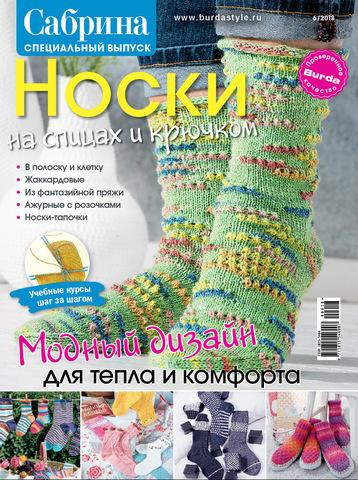 Журнал по вязанию Сабрина № 06/2018, спецвыпуск