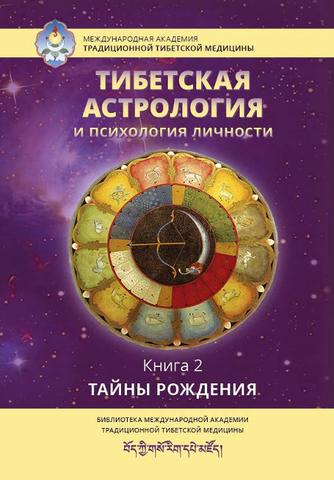 Тибетская астрология и психология личности. Книга 2