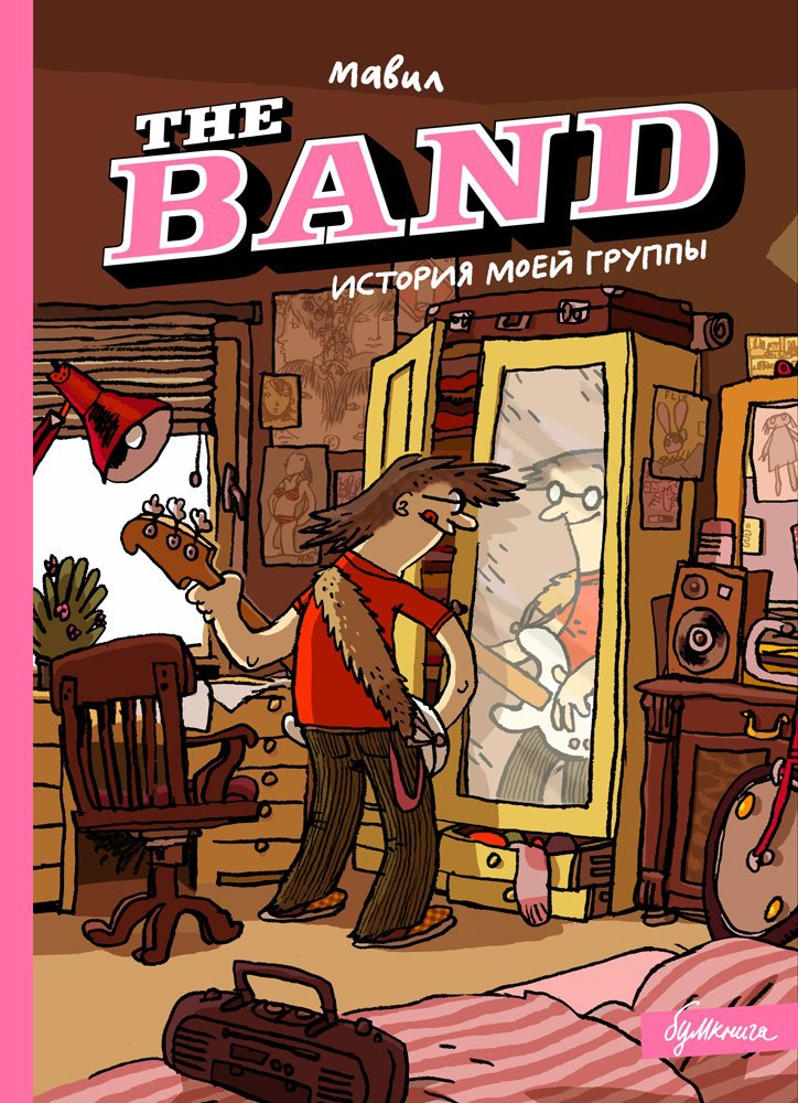 Мавил. The Band. История моей группы
