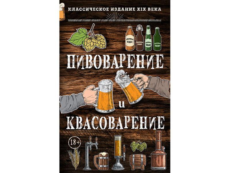 Литература Пивоварение и квасоварение. Симонов Л.Н., Пумпянский М.С. 11493_G_1520292288066.jpg