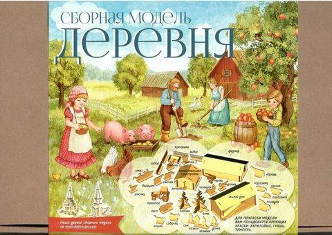 Сборная модель «Деревня»