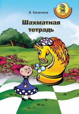 Касаткина В.