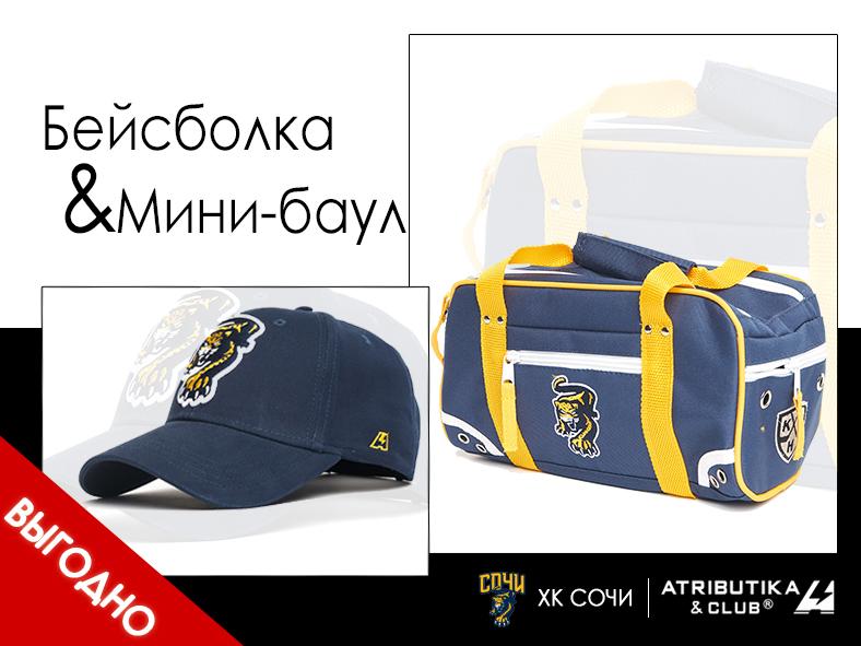 Комплект ХК Сочи (бейсболка и мини-баул косметичка)