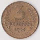 P0513, 1956, СССР, 3 копейки