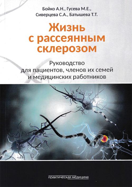 Оргздрав, право, статистика Жизнь с рассеянным склерозом 16060459bfa14b489ed08ff97c15c986.jpeg