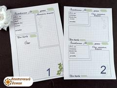 Сменный блок Ботаника блок из 10 листов Заказы клиентов