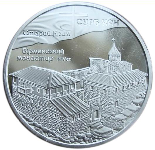 10 гривен. Монастырь Сурб Хач. Старый Крым. 2009 год. Серебро