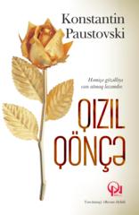 Qızıl qönçə