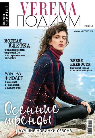 Журнал по вязанию Verena Подиум 2/2018