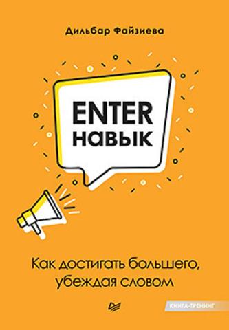 Enter-навык. Как достигать большего, убеждая словом