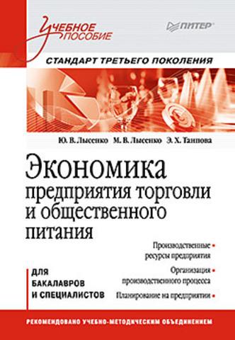 Экономика предприятия торговли и общественного питания: Учебное пособие. Стандарт третьего поколения