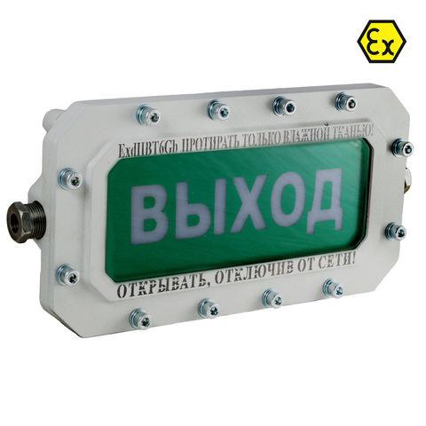 """Пожарный световой взрывозащищенный оповещатель """"Выход"""" Сфера МК Р 220V AC с аккумулятором"""