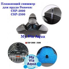 Плавающий скиммер для пруда Sunsun CSP-2000