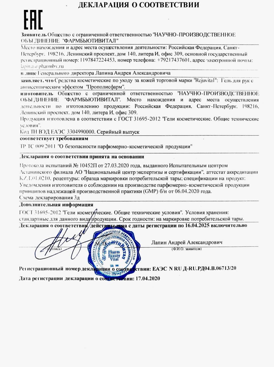 ПРОПОЛИС ФАРМ Антисептик-гель 250 мл