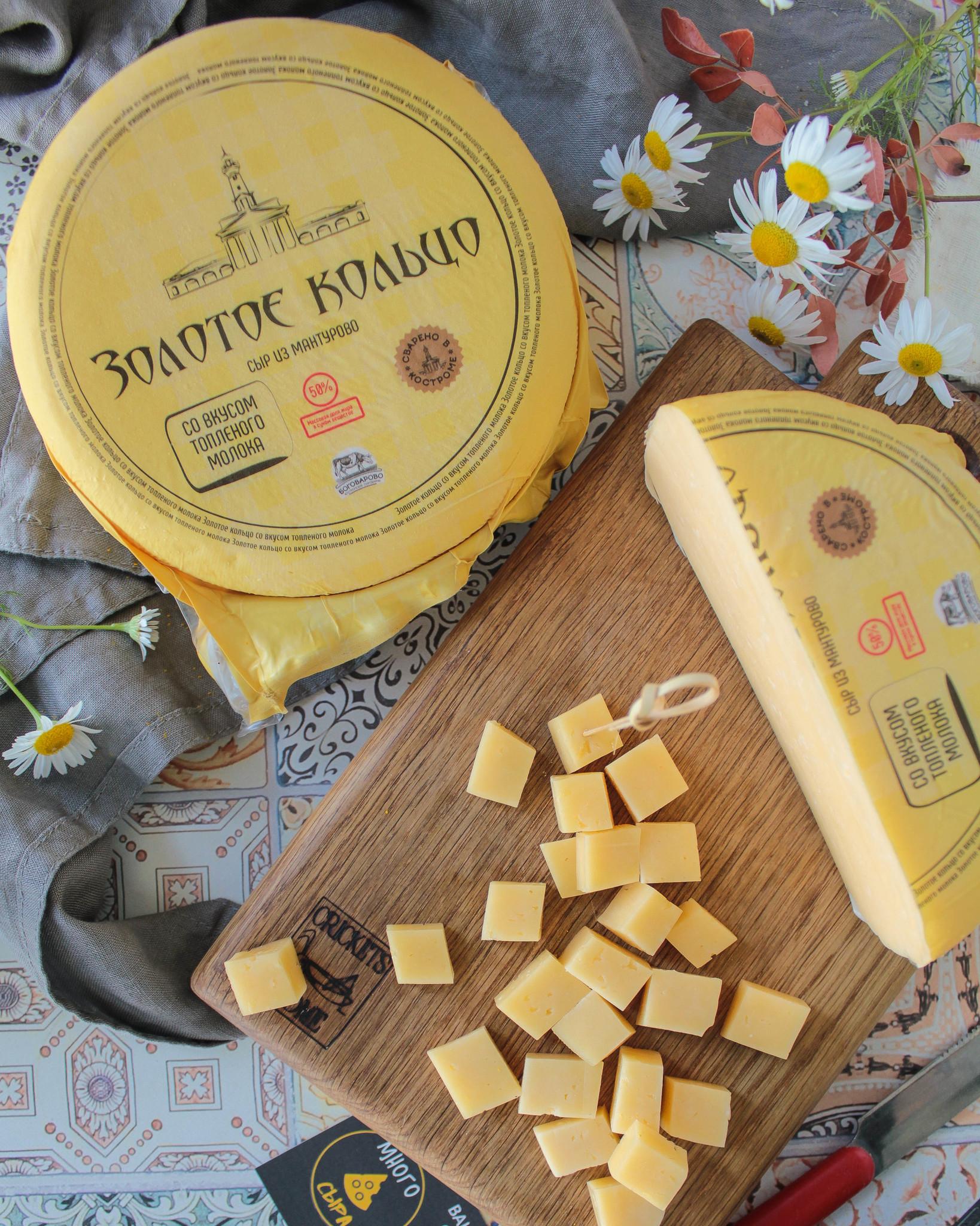 Сыр Золотое Кольцо со вкусом топленого молока, кг