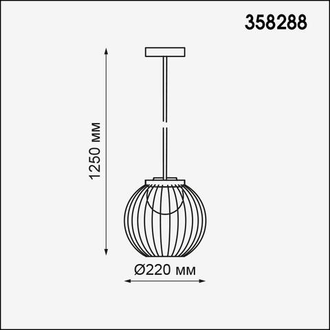 Светильник ландшафтный подвесной 358288 серии CARRELLO