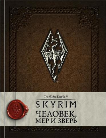 The Elder Scrolls 5: Skyrim. Человек, мер и зверь