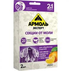 Средство от насекомых Армоль Эксперт Цитрус секции от моли (2 штуки в упаковке)