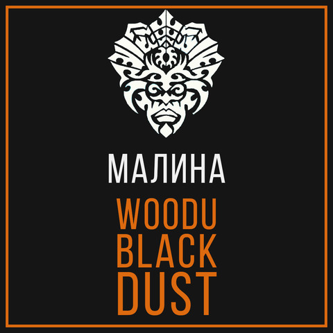 Табак Woodu MEDIUM Black Dust Малина 250 г