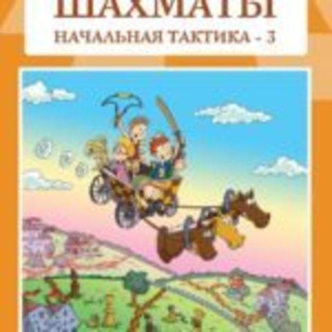 Дорофеева А. «Шахматы: начальная тактика — 3»