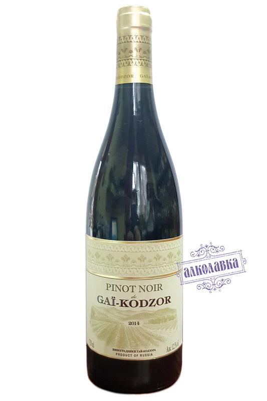 Вино Гай-Кодзор Пино Нуар