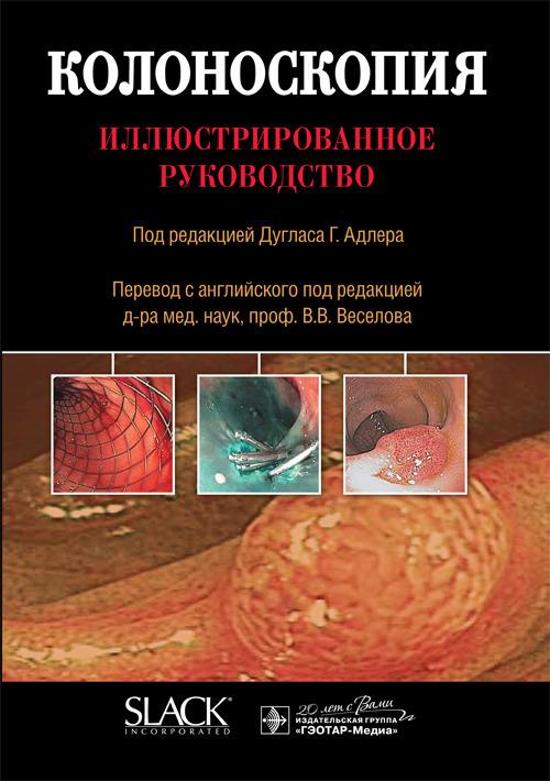 Колопроктология Колоноскопия. Иллюстрированное руководство unishell