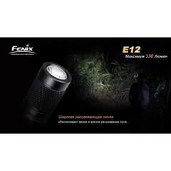Карманный фонарь Fenix E12 Cree XP-E2 LED