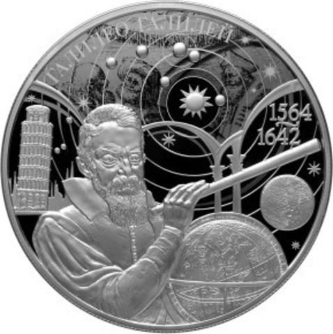 25 рублей. 450 лет со дня рождения Галилео Галилея. 2014 год. PROOF