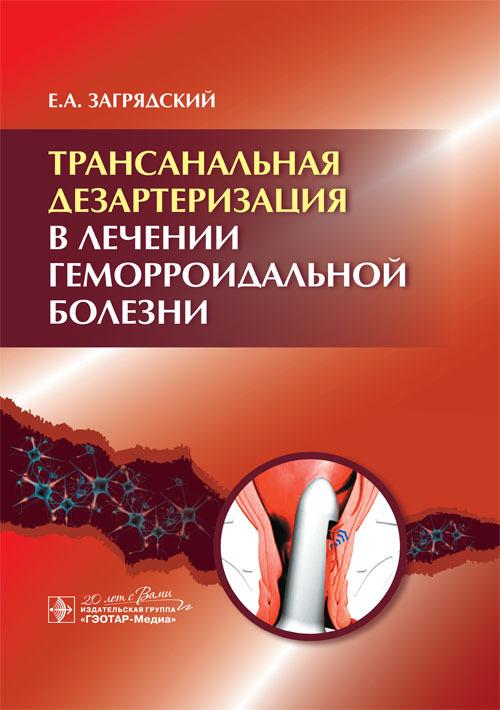 Колопроктология Трансанальная дезартеризация в лечении геморроидальной болезни unishell