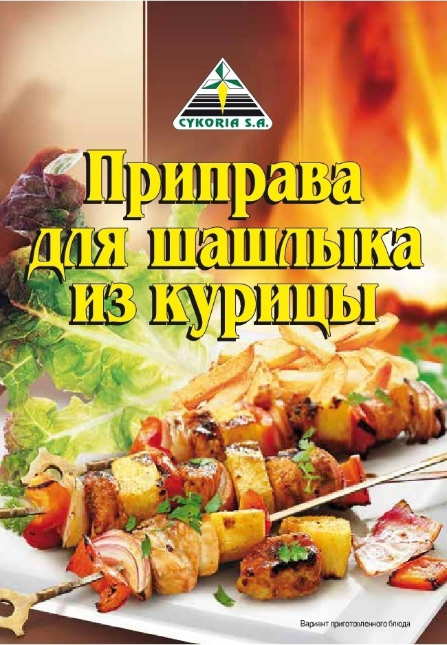 Приправа для шашлыка из курицы, 30 гр.