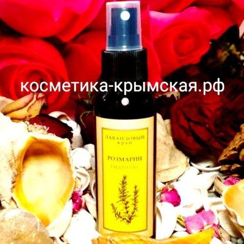 Гидролат для лица и волос «Розмарин»™Лавандовый край