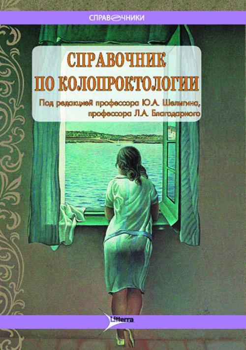 Колопроктология Справочник по колопроктологии unishell