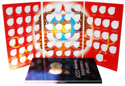 Альбом Юбилейные монеты СССР