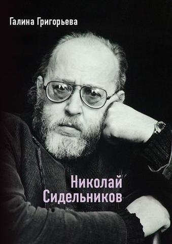 Григорьева Г.В. Николай Сидельников.