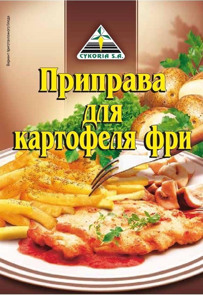 Приправа для картофеля фри, 40 гр.