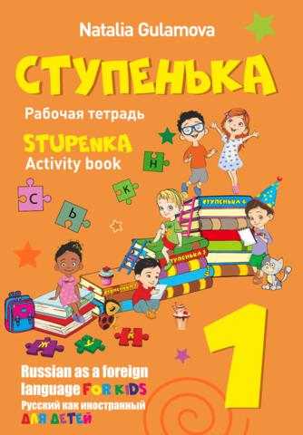 СТУПЕНЬКА-1 Рабочая тетрадь