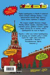 Москва в комиксах