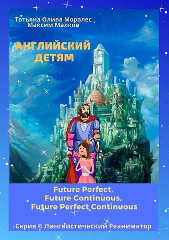 Английский детям. Future Perfect, Future Continuous, Future Perfect Continuous. Серия © Лингвистический Реаниматор
