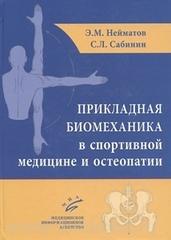 Прикладная биомеханика в спортивной медицине и остеопатии