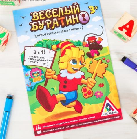 063-3965 Настольная сказочная игра с раскраской «Весёлый Буратино»