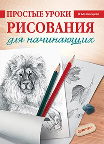 Простые уроки рисования для начинающих