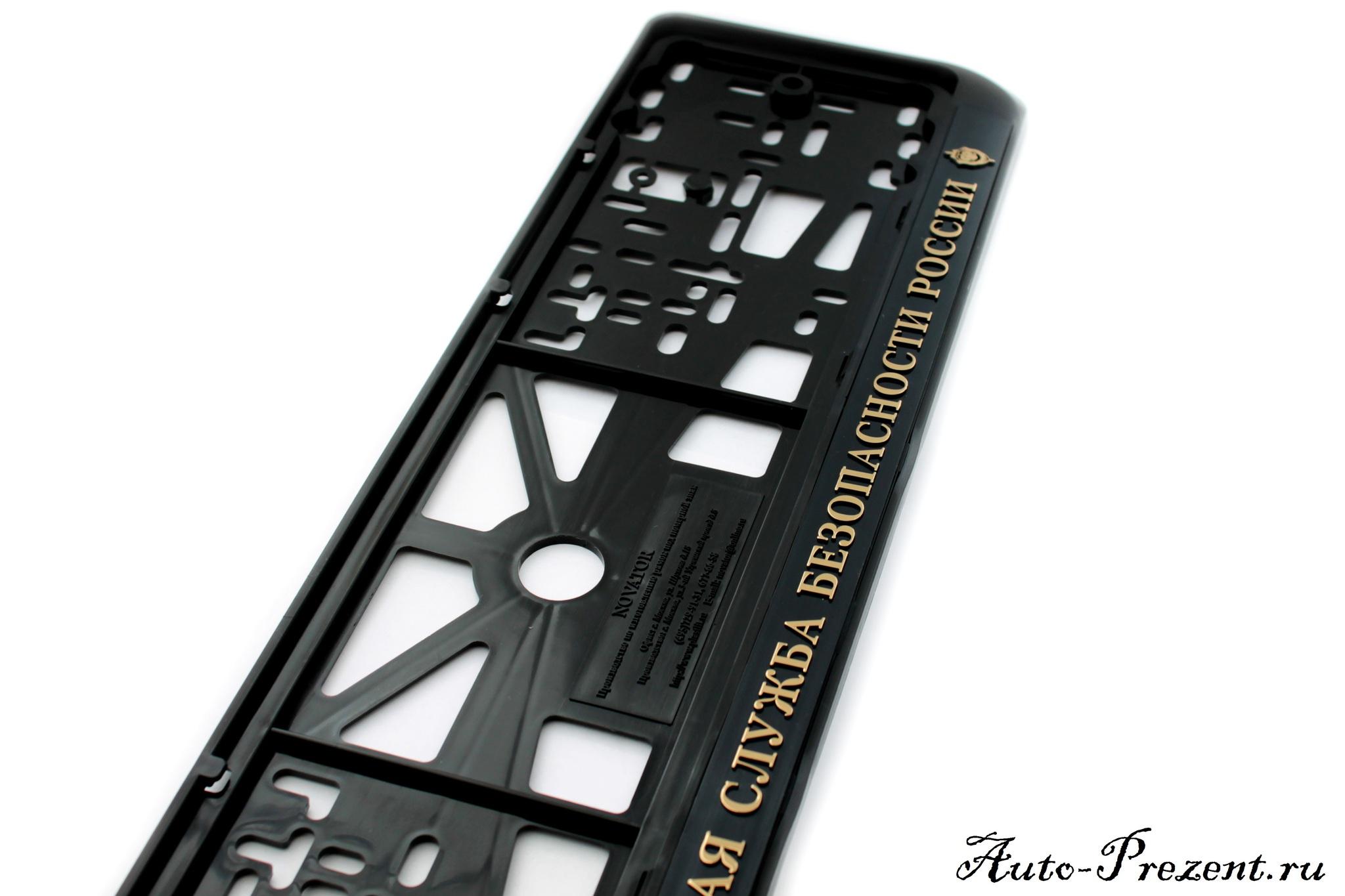 Рамки под номерной знак пластиковые с рельефными буквами Федеральная служба безопасности России (2 шт.)