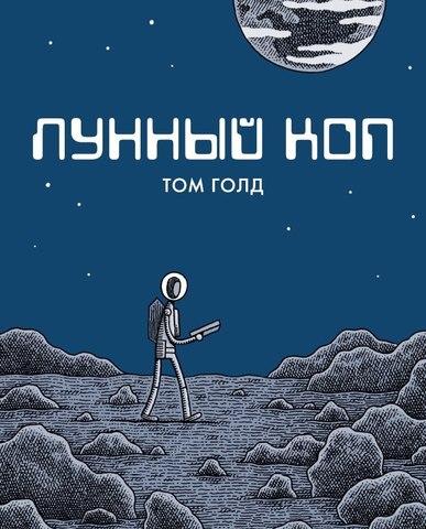 Том Голд