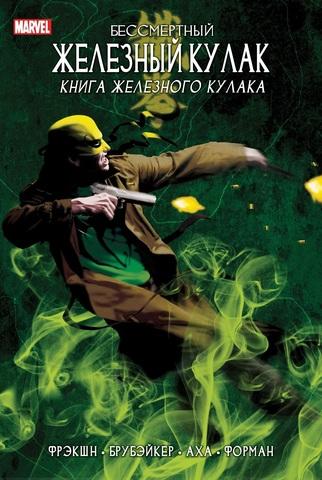 Железный кулак Том 3: Книга Железного Кулака